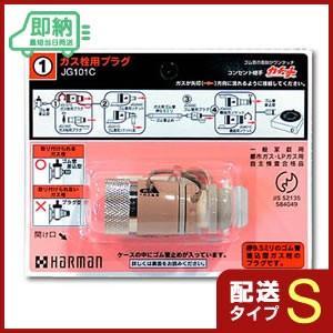 ガス栓用プラグ JG101C|gaskigu