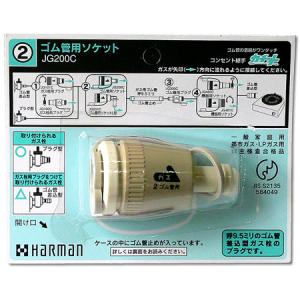 ゴム管用ソケット JG200C コンセント継手 カチット|gaskigu