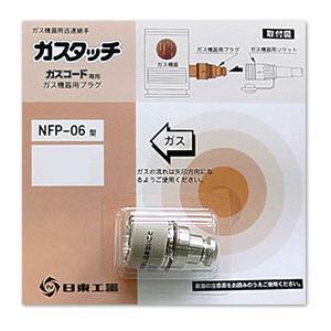 ガス機器用プラグ プロパンガス用 NFP-06|gaskigu