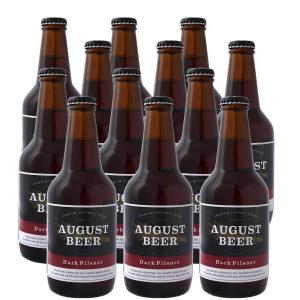 アウグスビール ダークピルスナー 330ml 12本セット AUGUST BEER|gaskigu