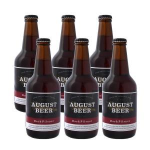 アウグスビール ダークピルスナー 330ml 6本セット AUGUST BEER|gaskigu