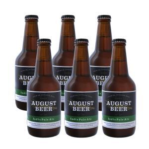 アウグスビール IPA 330ml 6本セット AUGUST BEER|gaskigu
