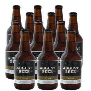アウグスビール ピルスナー 330ml 12本セット AUGUST BEER|gaskigu