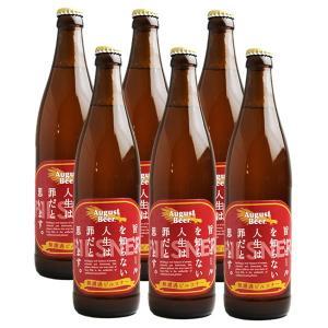 アウグスビール ピルスナー 500ml 6本セット AUGUST BEER|gaskigu
