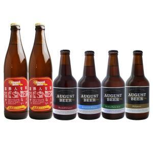 アウグスビール バラエティー 6本セット 1 AUGUST BEER|gaskigu