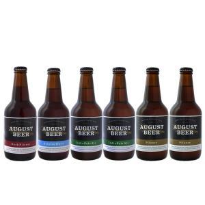 アウグスビール バラエティー 6本セット 2 AUGUST BEER|gaskigu