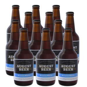 アウグスビール ホワイト 330ml 12本セット AUGUST BEER|gaskigu
