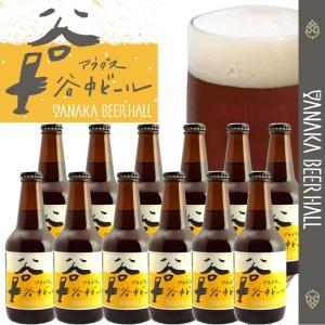 アウグスビール アウグス谷中ビール330ml 12本セット AUGUST BEER|gaskigu