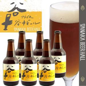 アウグスビール アウグス谷中ビール330ml 6本セット AUGUST BEER|gaskigu