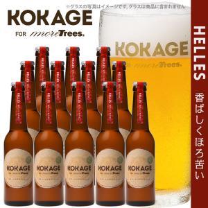 coconohop ココノホップ コカゲビールヘレス×12本セット|gaskigu