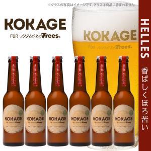 coconohop ココノホップ コカゲビール ヘレス330ml×6本セット|gaskigu
