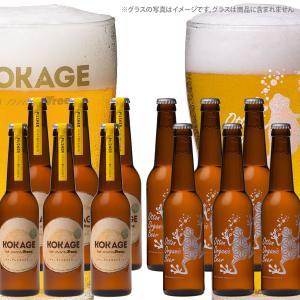 coconohop ココノホップ おすすめ12本セット(オットンオーガニックビール・ピルスナー各6本)|gaskigu