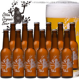 coconohop ココノホップ オットンオーガニックビール×12本セット|gaskigu