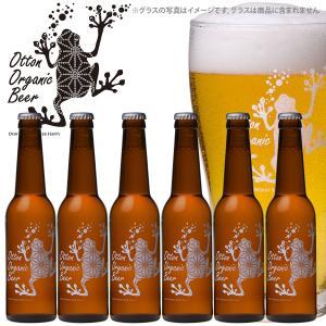 coconohop ココノホップ オットンオーガニックビール330ml×6本セット|gaskigu