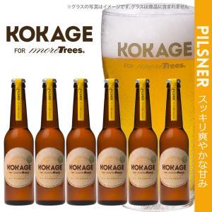 coconohop ココノホップ コカゲビール ピルスナー330ml×6本セット|gaskigu