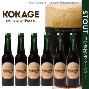 coconohop ココノホップ コカゲビール スタウト330ml×6本セット|gaskigu