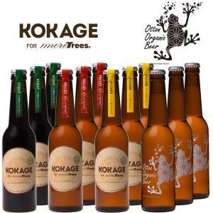 coconohop ココノホップ バラエティ12本セット (オットンオーガニックビール・ピルスナー・スタウト・へレス 各3本)|gaskigu