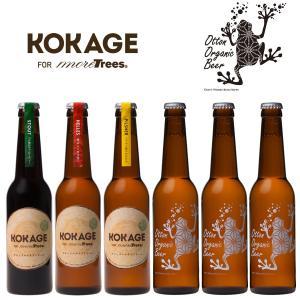 coconohop ココノホップ バラエティ6本セット (オットンオーガニックビール3本、ピルスナー・スタウト・へレス各1本)|gaskigu