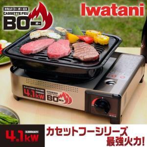 イワタニ カセットフー 「BO(ボー)EX」 CB-AH-41 カセットこんろ gaskigu