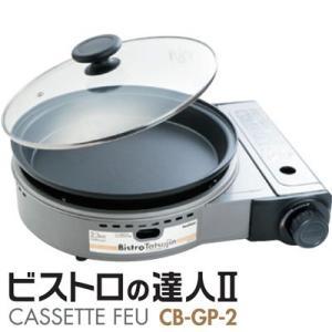 イワタニ カセットガスグリルパン ビストロの達人II CB-GP-2|gaskigu