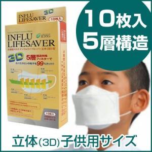 PM2.5対応高機能マスク インフルライフセーバー立体(3D)型 子供用サイズ 10枚入 エコワン|gaskigu