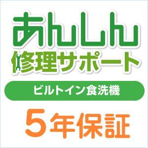 ビルトイン食洗機 5年延長保証|gaskigu