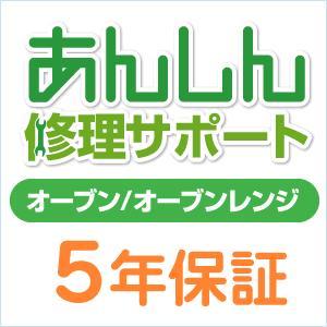 オーブン/オーブンレンジ 5年延長保証|gaskigu