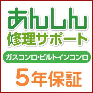 ガスコンロ・ビルトインコンロ 5年延長保証|gaskigu