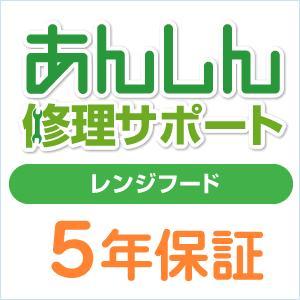 レンジフード 5年延長保証|gaskigu