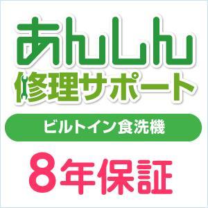 ビルトイン食洗機 8年延長保証|gaskigu