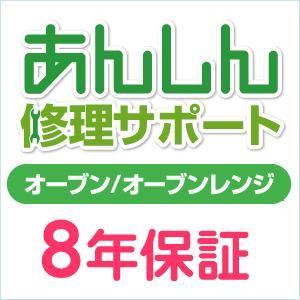 オーブン/オーブンレンジ 8年延長保証|gaskigu