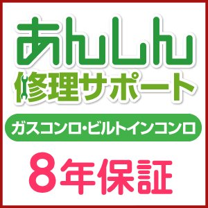 ガスコンロ・ビルトインコンロ 8年延長保証|gaskigu