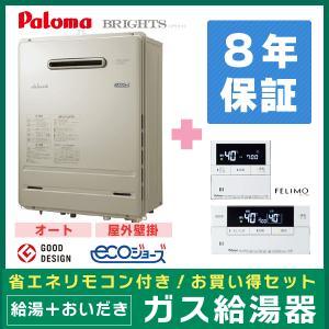 《8年保証&リモコンMFC-E225D付》パロマ ガスふろ給湯器 BRIGHTS FH-E167AWL エコジョーズ/Sエコ 16号オート屋外壁掛|gaskigu