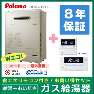 《8年保証&リモコンMFC-E225D付》パロマ ガスふろ給湯器 BRIGHTS FH-E168AWL エコジョーズ/Wエコ 16号オート屋外壁掛|gaskigu