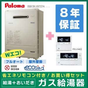 《8年保証&リモコンMFC-E225D付》パロマ ガスふろ給湯器 BRIGHTS FH-E168FAWL エコジョーズ/Wエコ 16号フルオート屋外壁掛|gaskigu