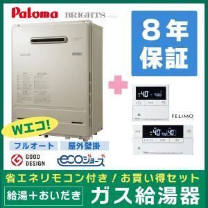 《8年保証&リモコンMFC-E225D付》パロマ ガスふろ給湯器 BRIGHTS FH-E208FAWL エコジョーズ/Wエコ 20号フルオート屋外壁掛|gaskigu