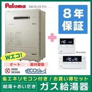 《8年保証&リモコンMFC-E225D付》パロマ ガスふろ給湯器 BRIGHTS FH-E248AWL エコジョーズ/Wエコ 24号オート屋外壁掛|gaskigu