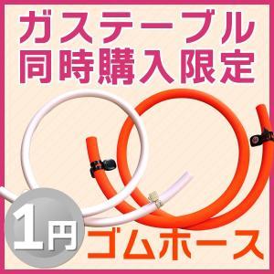 《ガステーブルご購入者限定》1円ゴムホース(バンド付き)|gaskigu