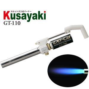 新富士バーナー Do-Ga カセットガス式 草焼きバーナー Kusayaki GT-110|gaskigu