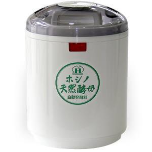 ホシノ天然酵母パン種自動発酵器 HT-08|gaskigu