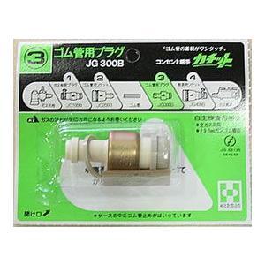 ゴム管用プラグ JG300C|gaskigu