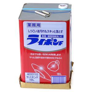 ライオン ライポンF(業務用)18L缶×1本|gaskigu