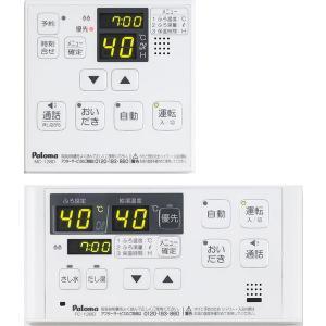 パロマ MFC-128D ボイス&インターホンリモコン マルチセット|gaskigu