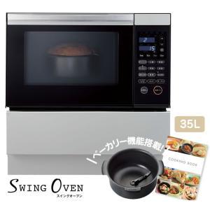 ノーリツ ビルトインオーブン SWING OVEN NDR428EK 35L コンビネーションレンジ ガスオーブン|gaskigu