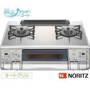 ノーリツ ガスコンロ(ガステーブル) NLW2269ASKSG(L/R) オートグリル搭載/ガラストップ 2口 ハーマン|gaskigu