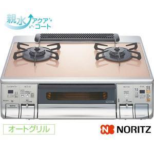 《受注生産》ノーリツ ガスコンロ(ガステーブル) NLW2269ASZSG(L/R) 2口 オートグリル搭載/ガラストップ|gaskigu