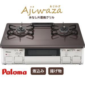パロマ ガステーブル PA-N41BHA Ajiwaza(あじわざ)クリスタルブラウンホーロー 2口ガスコンロ|gaskigu