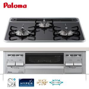 《炊飯鍋プレゼント》パロマ ビルトインコンロ PD-N70WV-60CK 60cm幅 ハイパーガラスコートトップ/クリアパールブラック 3口ガスコンロ|gaskigu