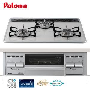 《炊飯鍋プレゼント》パロマ ビルトインコンロ PD-N70WV-60CV 60cm幅 ハイパーガラスコートトップ/ティアラシルバー 3口ガスコンロ|gaskigu