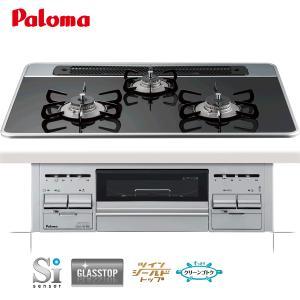 《炊飯鍋プレゼント》パロマ ビルトインコンロ PD-N70WV-75GK 75cm幅 ガラストップ/グレースブラック 3口ガスコンロ|gaskigu